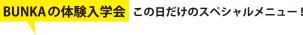 BUNKAの体験入学会 この日だけのスペシャルメニュー!